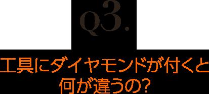 Q3.工具にダイヤモンドが付くと何が違うの?