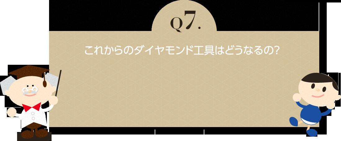 Q7.これからのダイヤモンド工具はどうなるの?