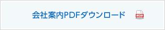 会社案内PDFダウンロード