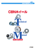 CBNテクニカルマニュアル
